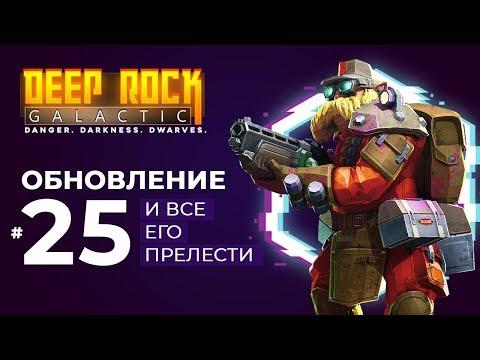 Обзор UPDATE 25 (часть 1) для DEEP ROCK GALACTIC
