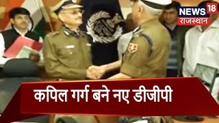 Kapil Garg Took Charge As The New DGP Of Rajasthan | LIVE From Police Headquarter Jaipur