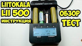 Зарядний пристрій  LiitoKala Lii-500