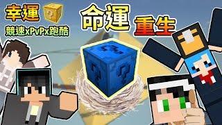 【Minecraft】命運重生方塊,挖開能讓我們獲得重生嗎?幸運方塊賽跑xPvPx跑酷 Feat.哈記、殞月、捷克|我的世界【熊貓團團】