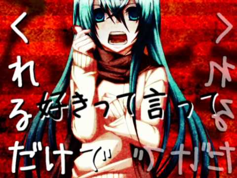 【初音ミクSolid】好きって言って【ヤンデレロックオリジナル曲PV】高画質