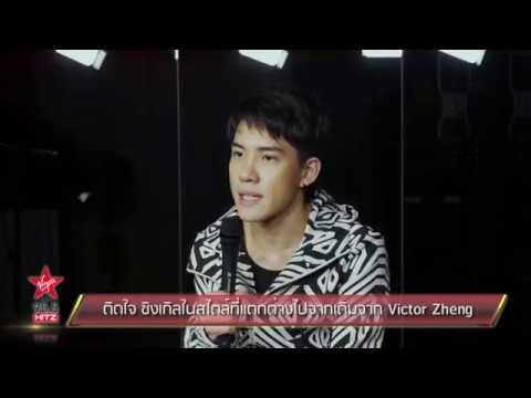 'ติดใจ' ซิงเกิลในสไตล์ที่แตกต่างไปจากเดิมจาก Victor Zheng