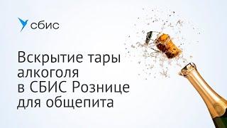 Оформить вскрытие тары алкоголя в СБИС Рознице