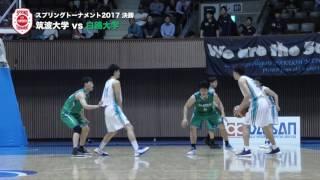 筑波大学vs白鴎大学 スプリングトーナメント2017 決勝(大学バスケ)