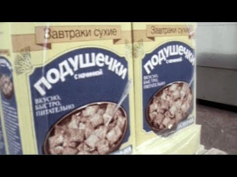 Сухие завтраки. Пермский пивобезалкогольный завод 21.07.1992