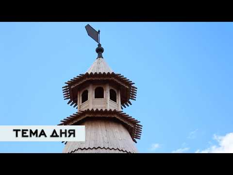 Тема дня 09.07.2020 / Редкий вид для туриста