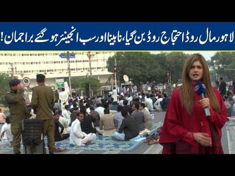 Lahore Mall Road Ahtjaaj Gah ban gia | Sub Engineers k Ahtjaaj se Awaam Pareshan | Top Story