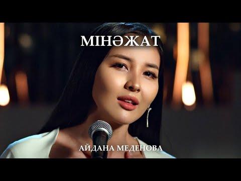 Айдана Меденова - Мінәжат