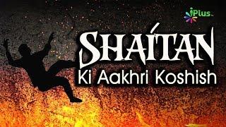 Shaitan Ki Aakhri Koshish  Aur Unka Khulasa   Shayateen Ki Haqeeqat Ep 14   Kamaluddin Sanabili