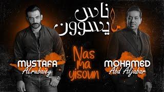 محمد عبد الجبار و مصطفى الربيعي - ناس ما يسوون | Mohamed Abd Aljabar & Mustafa Alrubaiey تحميل MP3
