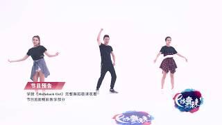 【炫舞未来】金洋广场舞:《Hollaback Girl》舞蹈纯享|NewTV运动健身 Sport & Fitness