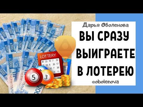КАК ВЫИГРАТЬ В ЛОТЕРЕЮ? Лучший ритуал на выигрыш в лотерею