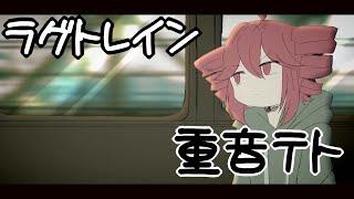【重音テト】ラグトレイン【UTAUカバー】