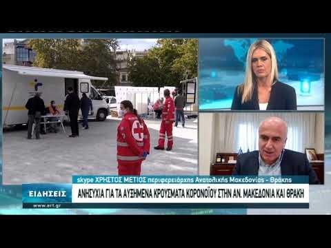 Συνέντευξη Χρ. Μέτιου Περιφερειάρχη Ανατολικής Μακεδονίας και Θράκης | 4/11/2020 | ΕΡΤ