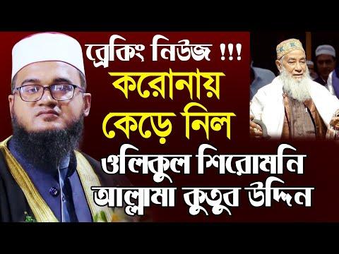 , title : 'আল্লামা কুতুব উদ্দিন আর নেই !! মাওঃ আবুল কালাম আজাদ আজহারী ।। Abul Kalam Azad Azhari new waz 2020'