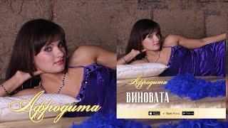 Afrodita/Афродита - Виновата