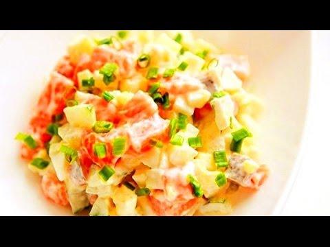 Салат Министерский. Салат с красной рыбой. Салат с семгой. Салат на праздничный стол.
