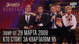 Вечерний Квартал от 29.03.2008  | 1 апреля | Кто стоит за Кварталом 95 | Ющенко и ГАИ