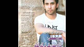 تحميل و مشاهدة الرد على عمرو مصطفى خاف علينا MP3