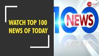 Top 100 news of the day | दिन की 100 बड़ी खबरें