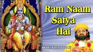 राम नाम सत्य है !! Ram Naam Satya Hai !! Ram Bhajan 2017 By Swami Karun Dass Ji Maharaj