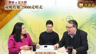 【iM會客室 青姐X沈大師】歲晚收爐 29000走唔走?