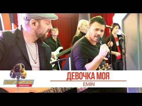 EMIN — Девочка моя. «Золотой Микрофон 2019»