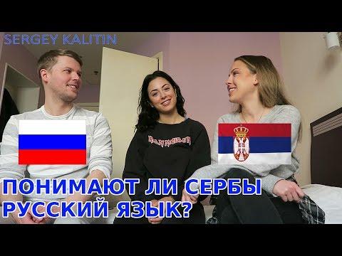 Понимают ли сербы русский язык? онлайн видео
