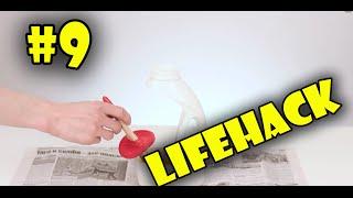 Лайфхак для дома, простые и оригинальные способы для облегчение вашей жизни!