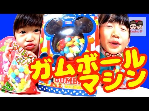 ディズニー ミッキーマウスのガム ボール マシンで遊んだよ♪Disney Gumball Machine【#504】