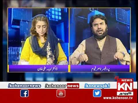 Kohenoor@9 With Dr Nabiha Ali Khan 04 June 2021 | Kohenoor News Pakistan