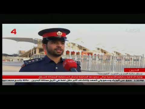 تقرير استعدادات مديرية شرطة الجنوبية لسباق الفورملا (1) 2018/4/2