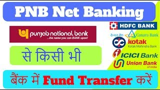 Transfer Money from pnb bank  to Any Bank Account in Hindi || Technical Naresh