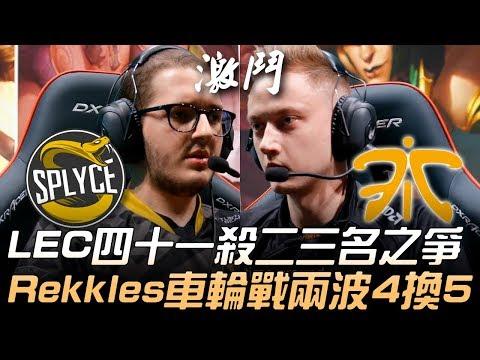 SPY vs FNC LEC四十一殺二三名之爭 Rekkles車輪戰兩波4換5!