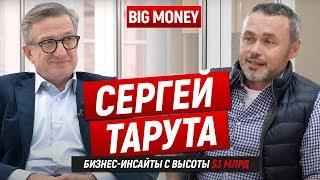 Сергей Тарута. История становления индустриального мультимиллиардера