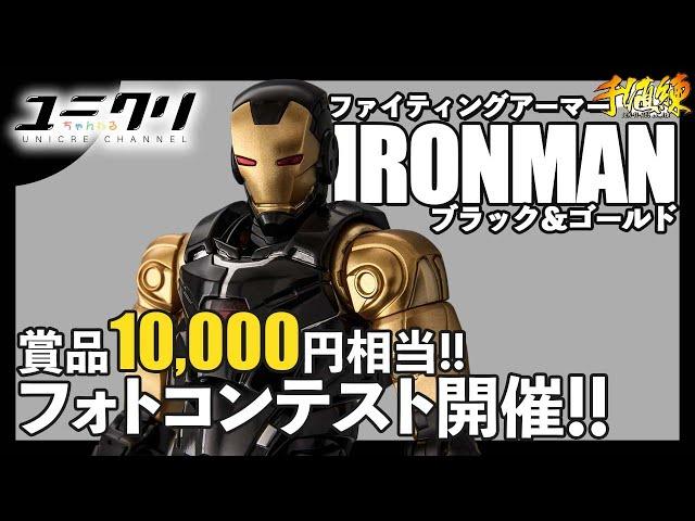 【フォトコンテスト】アイアンマンブラック&ゴールドキャンペーン企画を開催します!!#FABKLTD