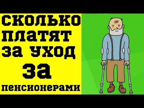 Сколько платят за уход за пенсионерами