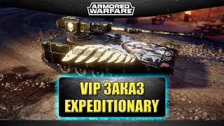🔴Стрим AW - Vip заказ. Expeditionary tank [20.00]