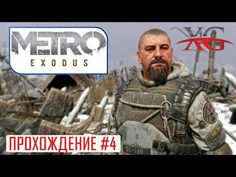 , title : '🐻 Прохождение Metro Exodus (Метро Исход) #4: Встреча с Бароном, Медведь