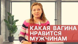 Какая вагина нравится мужчинам / Анна Лукьянова