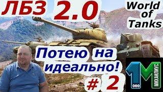 Стрим ЛБЗ 2.0!Потею на идеально!#2!World of Tanks!михаилиус1000