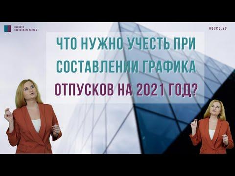Что нужно учесть при составлении графика отпусков на 2021 год?
