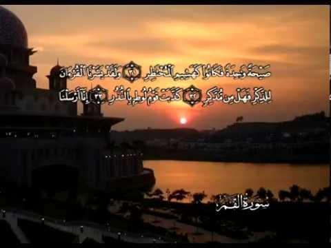 Sourate La lune <br>(Al Qamar) - Cheik / Mahmoud El Banna -