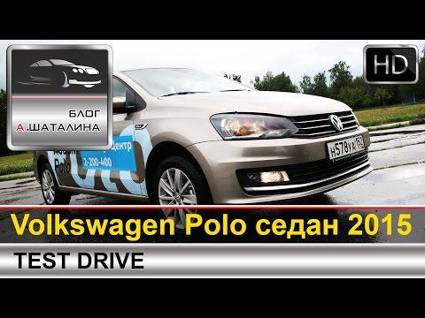 Volkswagen Polo Sedan Седан класса B - тест-драйв 2