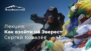 Лекция: Как взойти на Эверест | Сергей Ковалёв