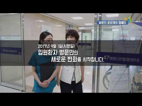 경상대학교병원 병문안 문화개선 캠페인