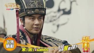 《大军师司马懿之军师联盟》14 预告 来优酷看剧 集卡 享1亿红包