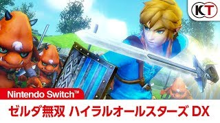 PV1『ゼルダ無双 ハイラルオールスターズ DX』Nintendo Switch
