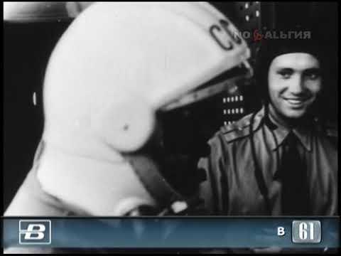 Герман Титов. В космосе 6.08.1961