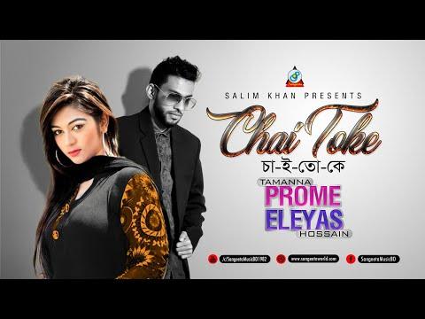 Download Eleyas, Prome - Chai Toke | চাই তোকে | Valentine Day 2018 | New Music Video HD Mp4 3GP Video and MP3